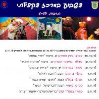 תרבות ילדים במסגרת המתנ׳׳ס האזורי עמק חפר   30.10-02.11
