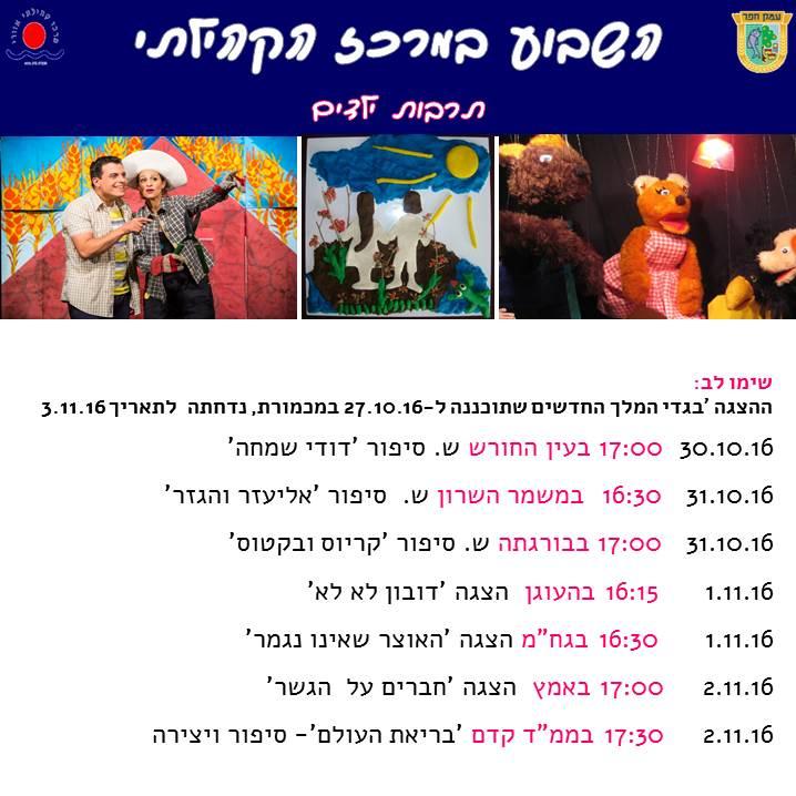 תרבות ילדים  השבוע 30.10- 02.11 במסגרת מתנס עמק חפר