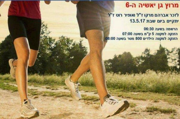 מירוץ גן יאשיה ה-6 ב-13.05