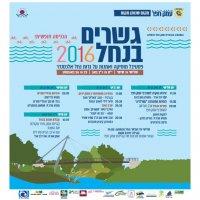 פסטיבל מוסיקה ואמנות על גדות נחל אלכסנדר 23-26.08