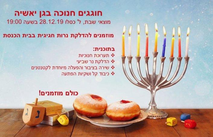 חוגגים חנוכה בבית הכנסת