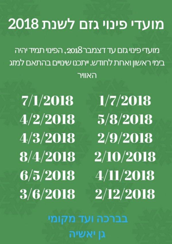 מועדי פינוי גזם לשנת 2018