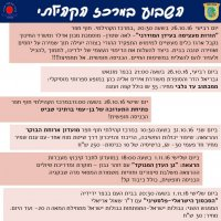 תוכנית השבוע 26.10-05.11 במרכז הקהילתי עמק חפר