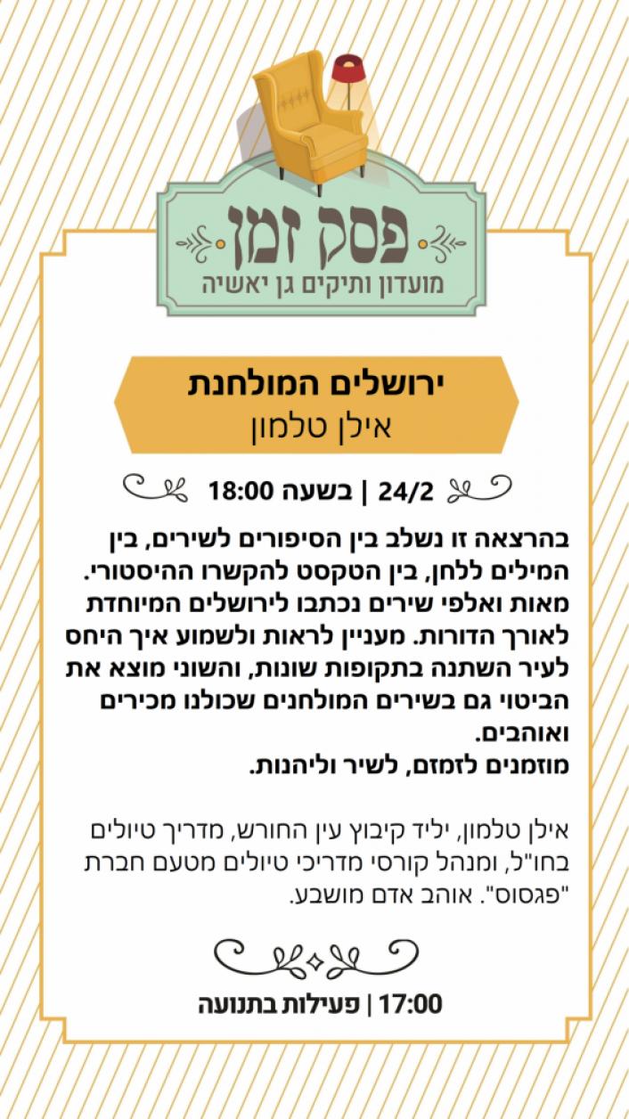 ירושלים המולחנת - אילן טלמון