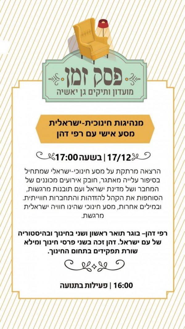 מנהיגות חינוכית ישראלית - רפי דהן