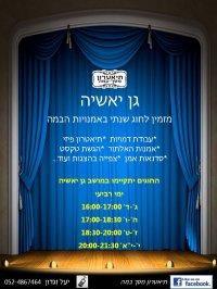 הודעות על התחלת פעילות חוגים במועדון גן יאשיה