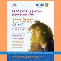 יובל דיין - ההופעה - מוצ׳׳ש 17.09 אולם קיבוץ העוגן בשעה 00 :21.