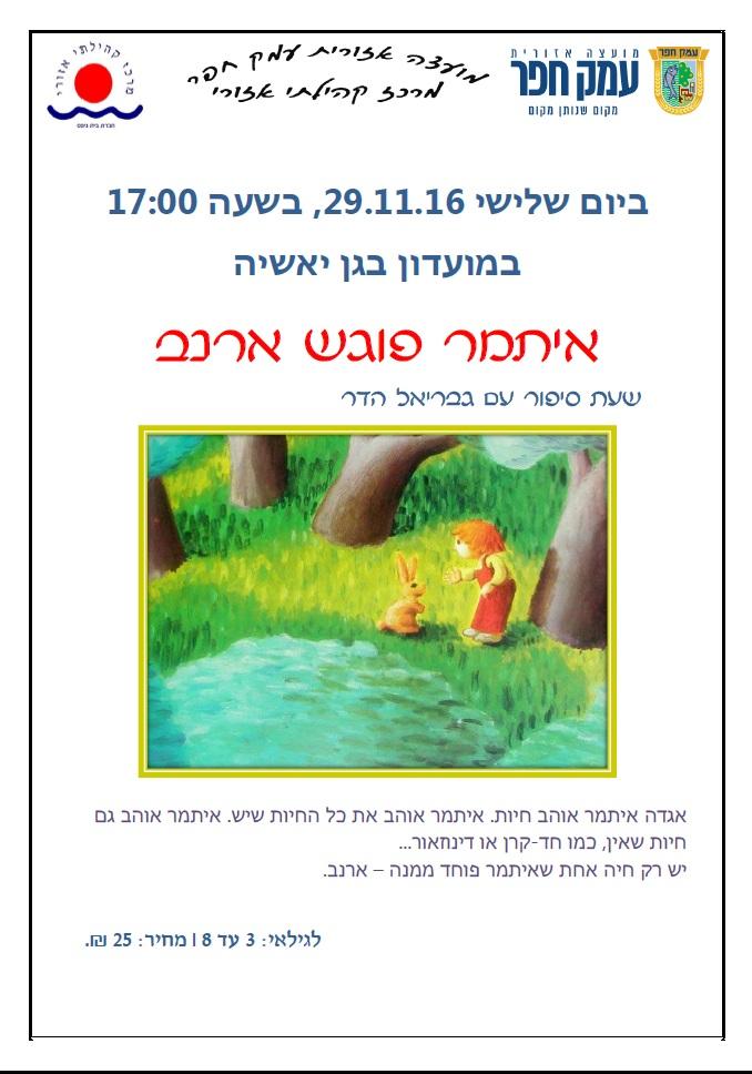 איתמר פוגש ארנב 29.11 בשעה 17.00 במועדון גן יאשיה