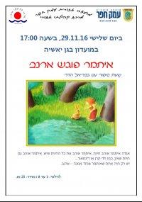 היום, יום  שלישי 29.11 בשעה 17.00 מוזמנים להצגת ילדים במועדון גן יאשיה