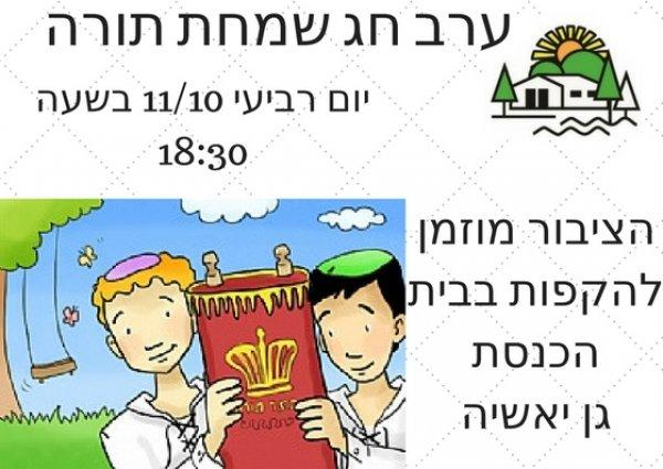 הקפות ערב שמחת תורה בבית הכנסת