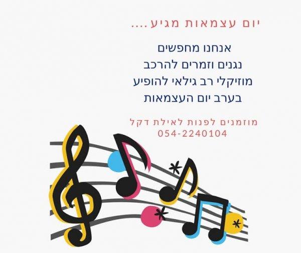 לחגיגות ערב יום העצמאות בגן יאשיה דרושים: