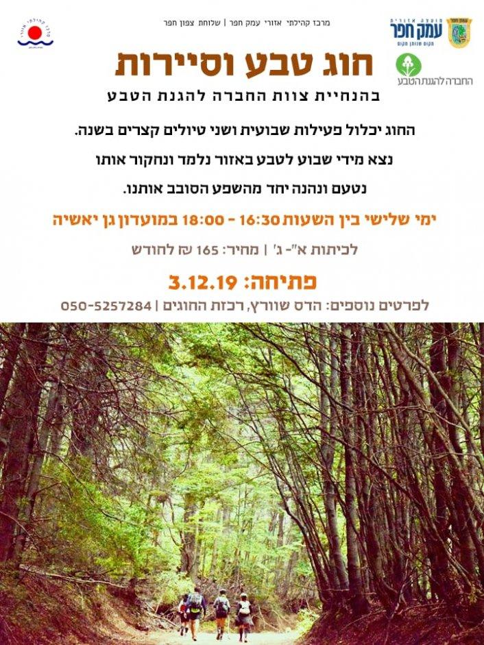 חוג טבע וסיירות בגן יאשיה