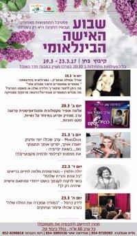 קיבוץ בחן מזמין את נשות גן יאשיה לחגיגת שבוע האישה הבינלאומי