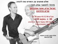 שרים הדודאים - מופע ישראל גוריון ואסף אמדורסקי