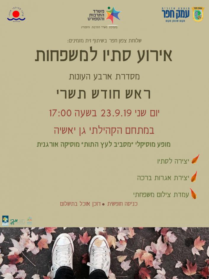 אירוע סתיו למשפחות בגן יאשיה