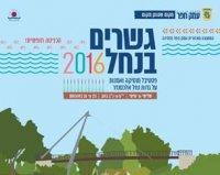 פסטיבל גשרים בנחל - היום מתחיל פרטים בקישור הנלווה