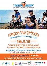 גלגלים של תקווה 2015 בעמק יזרעאל - 16.5 ארוע האופניים למען חברי עמותת ׳׳אתגרים׳׳ אנא הפיצו לתושבים ובאתר היישוב