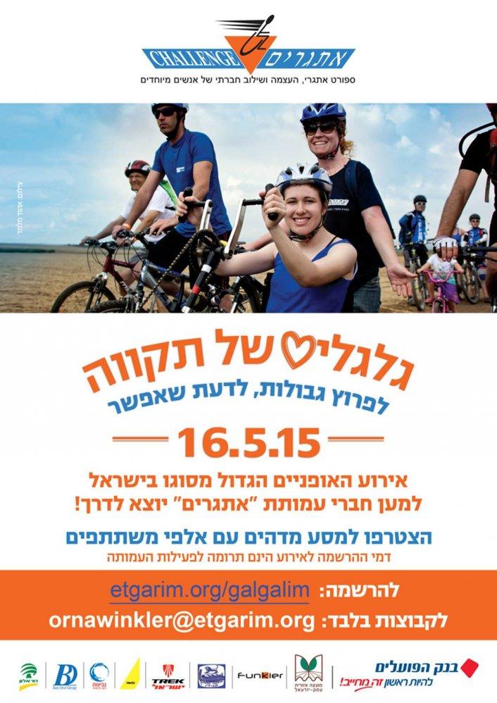 """גלגלים של תקווה 2015 בעמק יזרעאל - 16.5 ארוע האופניים למען חברי עמותת """"אתגרים"""" אנא הפיצו לתושבים ובאתר היישוב"""