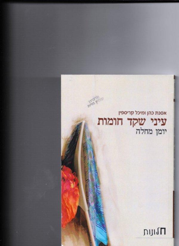 מחוות זכרון לאסנת כהן