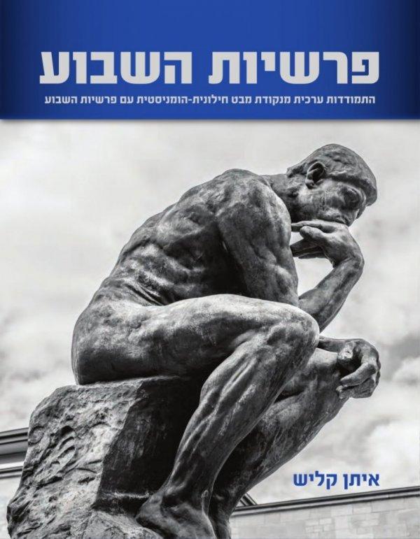ספר חדש של איתן קליש: ׳׳התמודדות חילונית הומניסטית עם פרשיות השבוע׳׳
