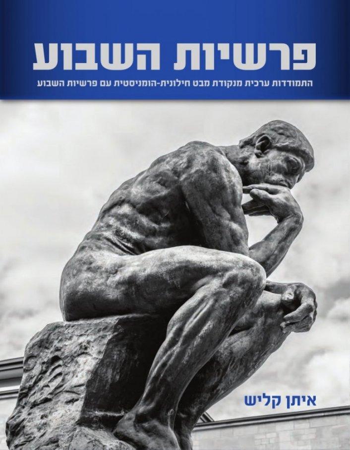 """ספר חדש של איתן קליש: """"התמודדות חילונית הומניסטית עם פרשיות השבוע"""""""