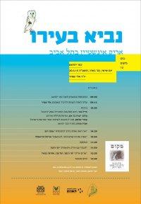 כנס מקום ה- 12 בכפר יהושע - נביא בעירו- אריק איינשטיין בתל אביב - 20/3/15 בשעה 9:00 במועדון כפר יהושע, כולם מוזמנים, הכניסה חופשית!