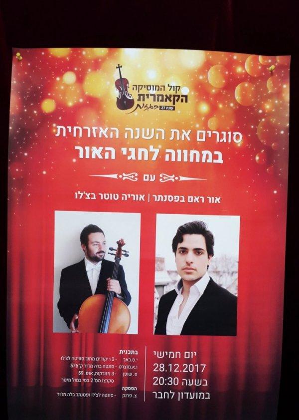 קונצרט אחרון לשנת 2017