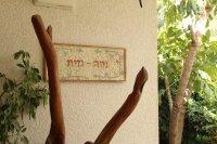נווה גזית- בית סיעודי
