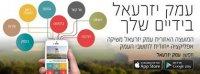 פרסום שבועי מהמועצה האזורית עמק יזרעאל