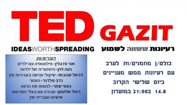 TED GAZIT
