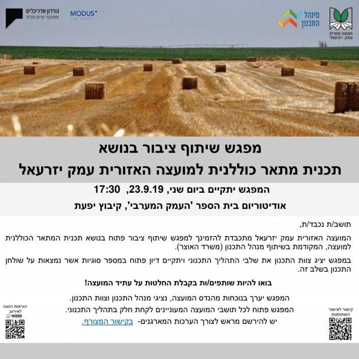 הזמנה למפגש שיתוף ציבור בנושא תכנית מתאר לעמק יזרעאל