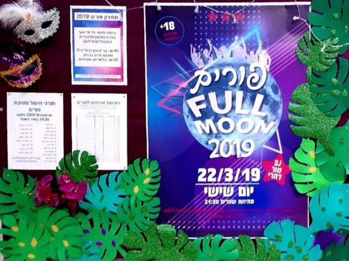 מסיבת פורים 2019 FULL MOON