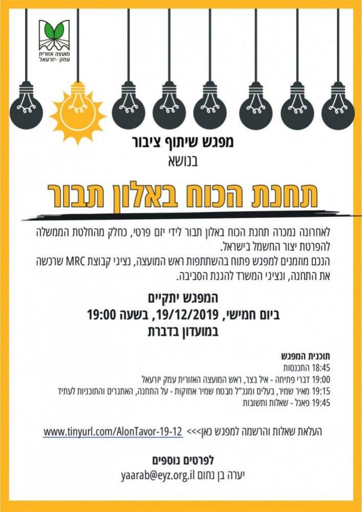 מפגש שיתוף ציבור - תחנת הכוח בעלון תבור