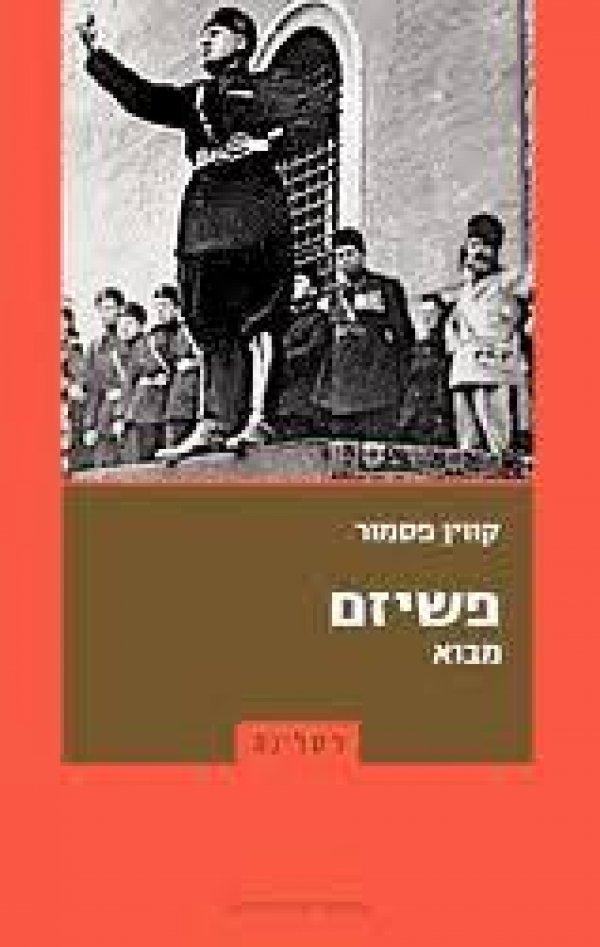 האם הפאשיזם מתקרב למדינת ישראל?