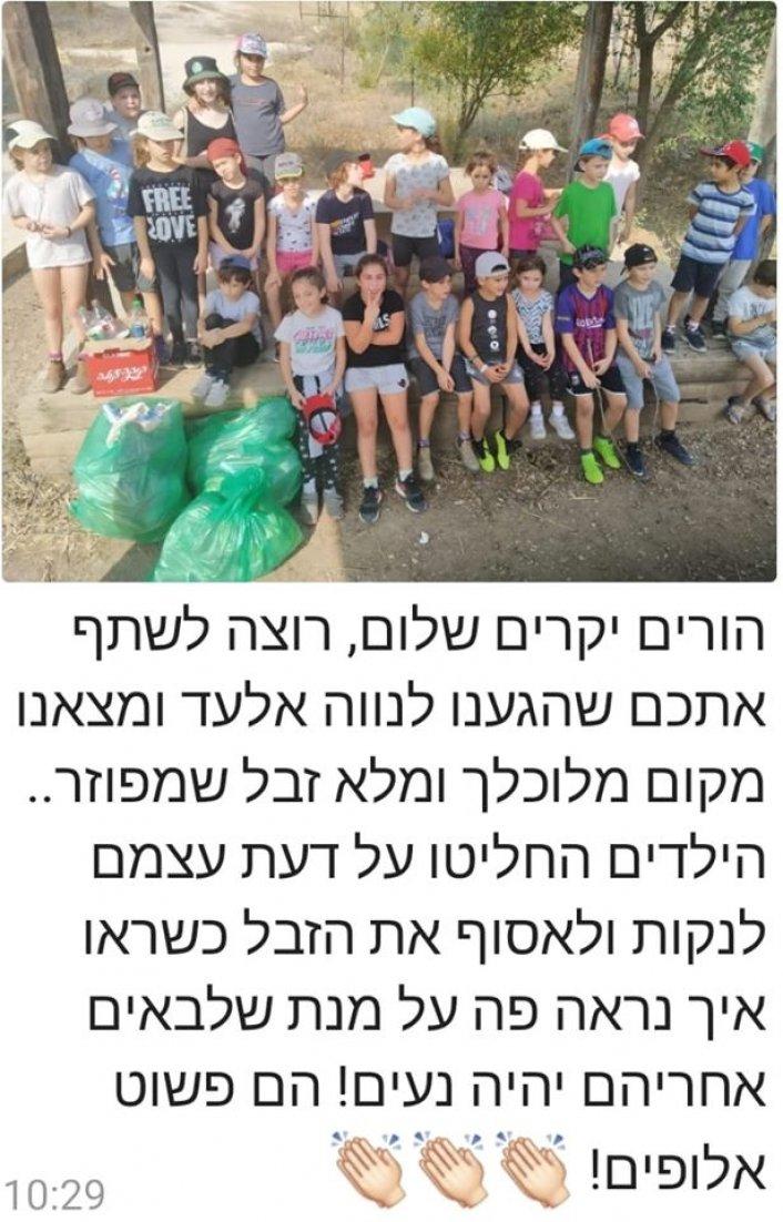 ילדי המרכז הצעיר בעד הסביבה