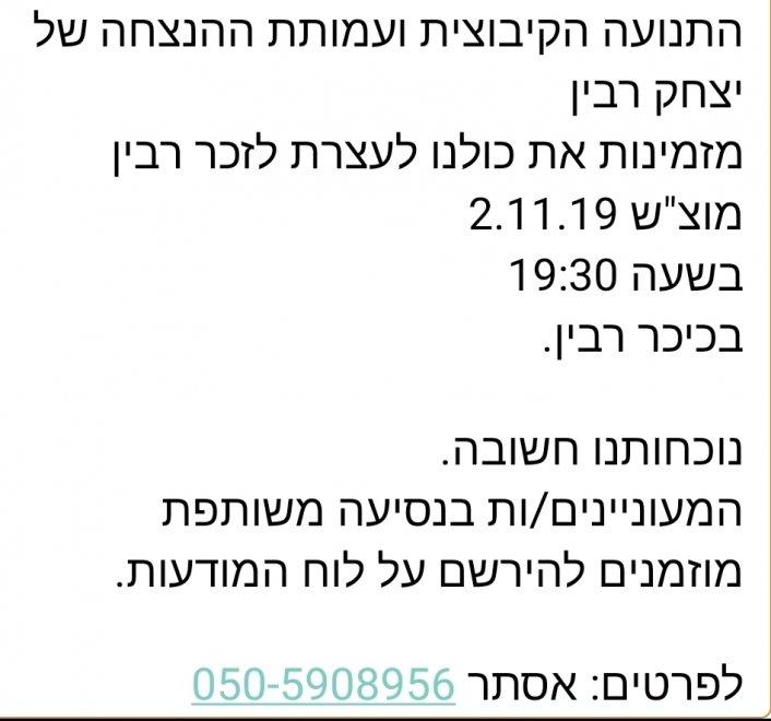 עצרת לזכר יצחק רבין