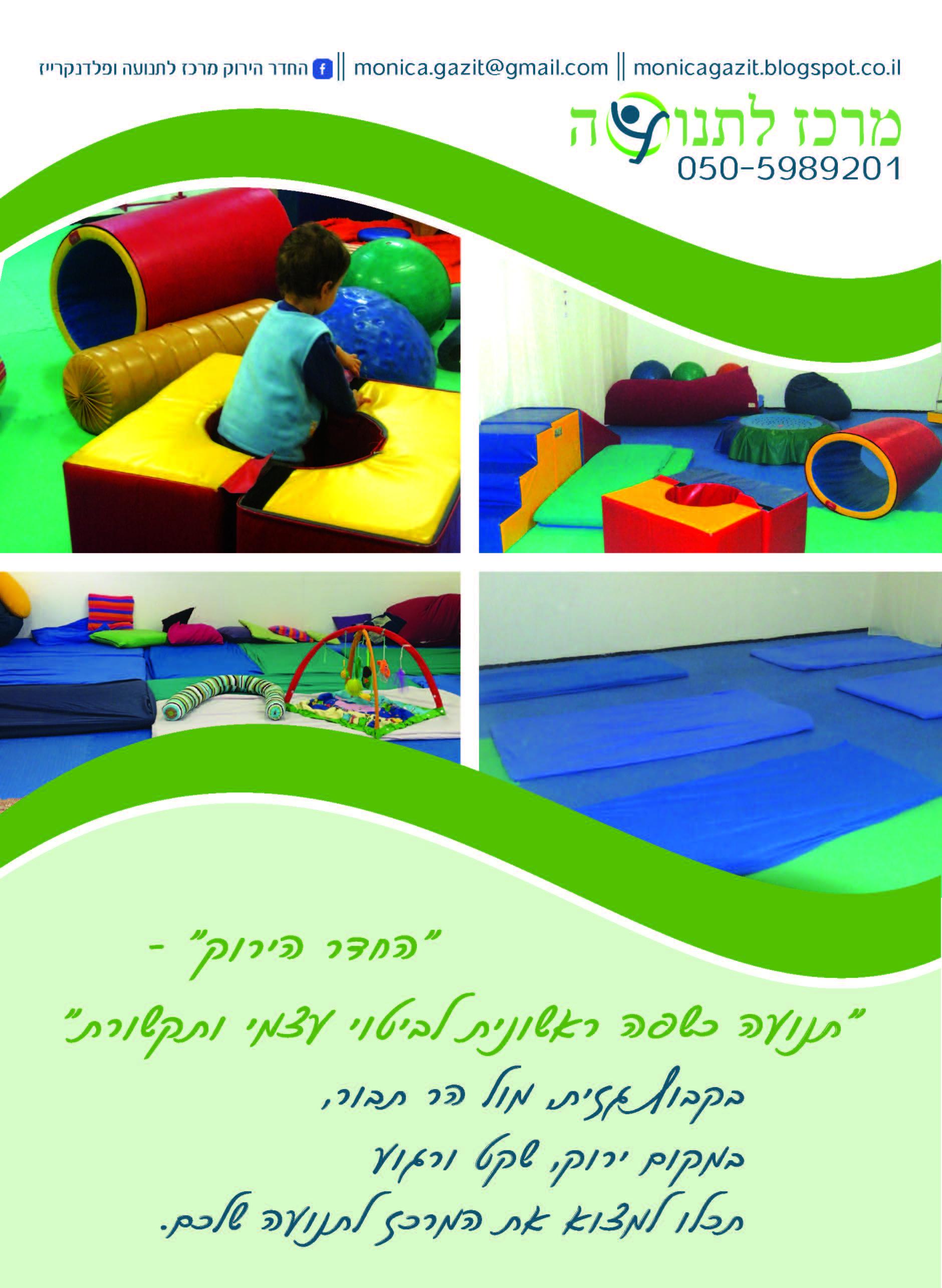גלויה המרכז לתנועה Page 1