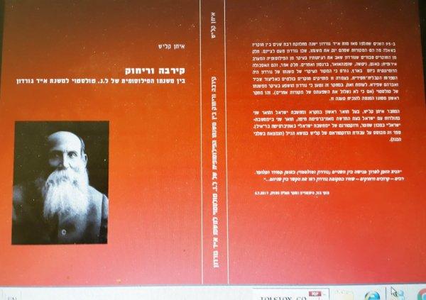 ספר חדש מאת איתן קליש