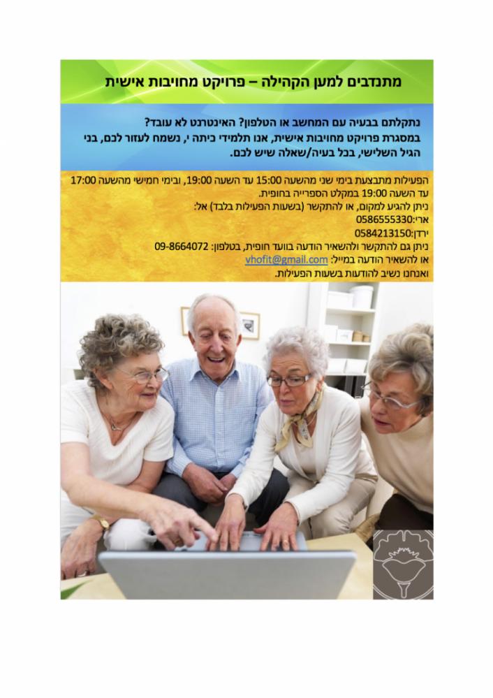 מתנדבים לעזור לכם עם המחשב והטלפו