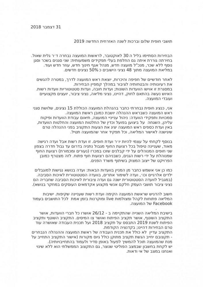 הודעה מגדעון ברי - נציג חופית במליאת המועצה