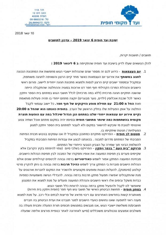 סיכום ישיבת ועד ינואר 2019