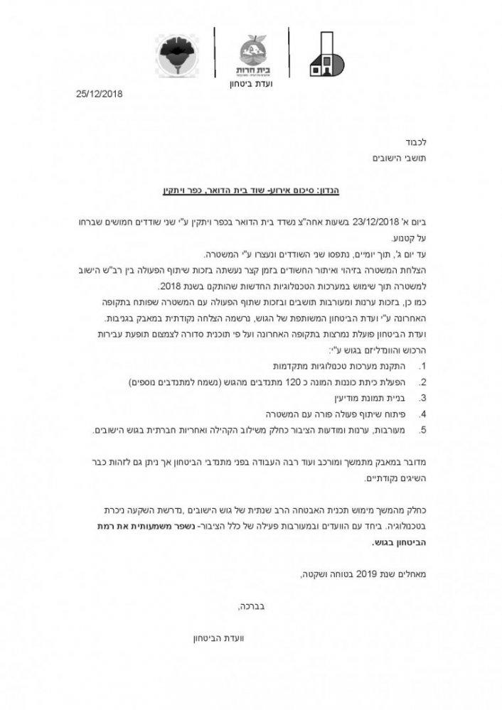 מכתב ועדת בטחון גושית לתושבים