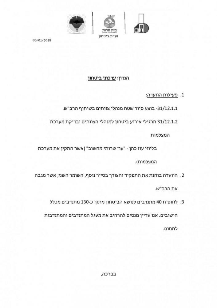 מכתב ועדת בטחון לתושבים