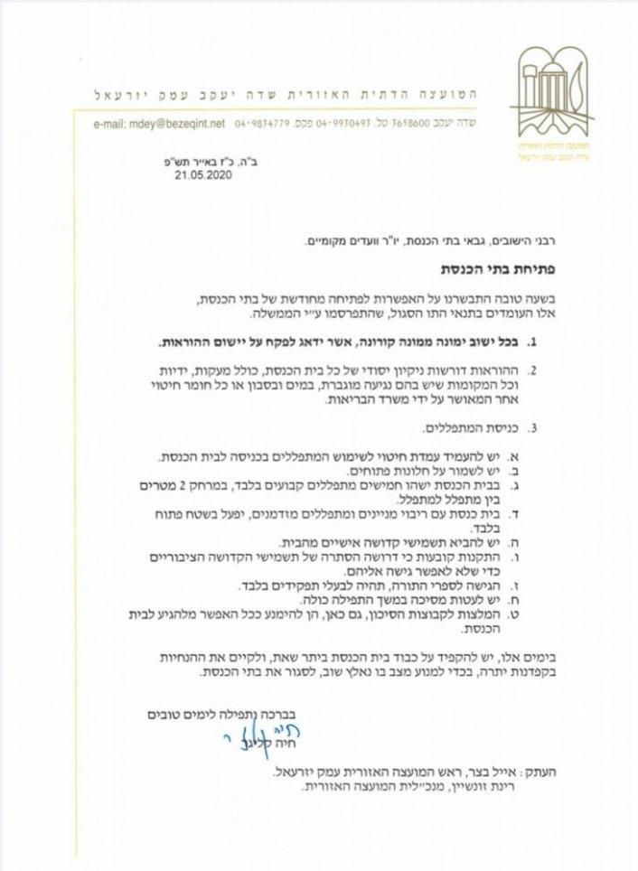 אנו שמחים להודיע כי בית הכנסת חוזר לפעילות ויפתח ממחר 22.5 ע ...