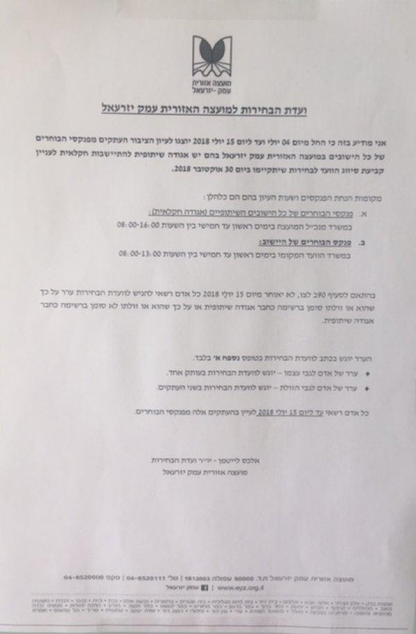 וודעת הבחירות למועצה האזורית עמק יזרעאל