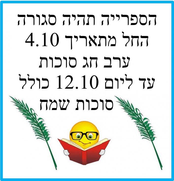 קוראים יקרים הספרייה תהייה סגורה בתאריכים 4.10-12.10 - חג סוכות שמח!