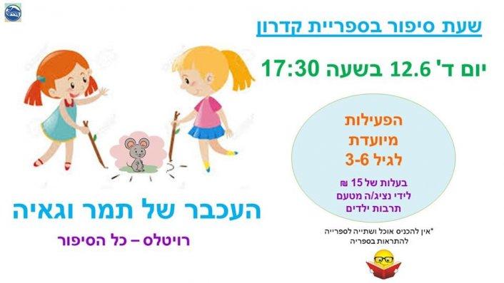 שעת סיפור בספריה - יום רביעי 12.6 בשעה 17:30 - העכבר של תמר וגאיה