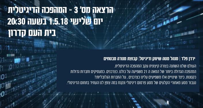 המהפכה-הדיגיטלית3
