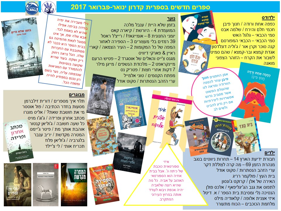 ספרים חדשים ינואר-פברואר 2017