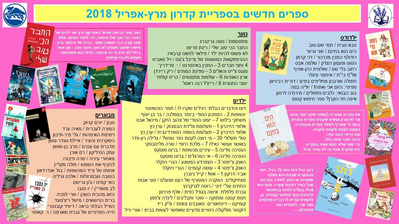 ספרים חדשים מרץ-אפריל 2018
